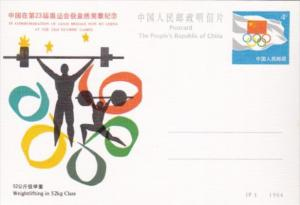 Weightlifting In 52kg Class Gold Medal Won By Peoples Republic Of China 1984 ...