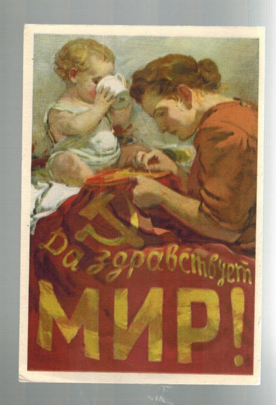 Mint picture postcard Soviet Union USSR Woman Sewing Red Flag with Baby