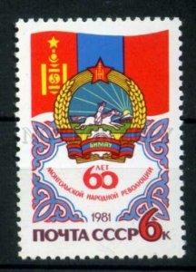 508076 USSR 1981 year Anniversary of Mongolian revolution