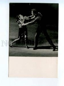 250723 FEDICHEVA Maltsev Russian BALLET meet 1964 year PC