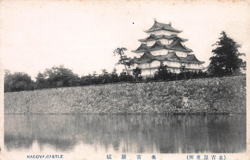 Nagoya Castle, Japan, Early Postcard, Unused