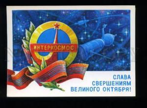133668 USSR SPACE PROPAGANDA old postcard 1979 GORLISCHEV