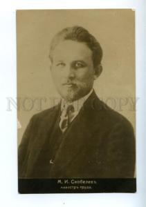 170462 SKOBELEV Russian revolutionary Minister of Labor PHOTO