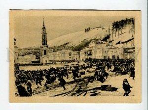3172733 URAL 1903 shooting of Zlatoust workers Vintage Rus PC