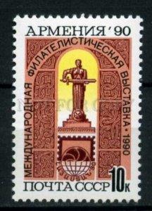 508589 USSR 1990 year philatelic exhibition Armenia stamp