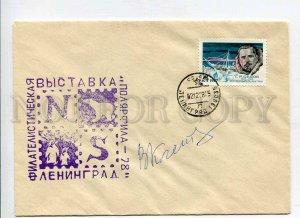 411224 USSR 1978 philatelic exhibition Polar Fil NS Leningrad w/ signature