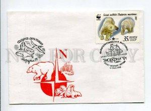 412528 USSR 1991 year Arctic fauna philatelic exhibition Morfil COVER