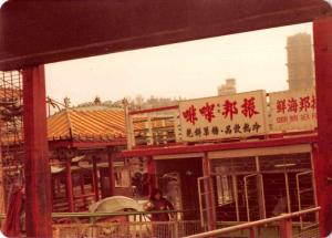 Hong Kong China Restaurant Signs Real Photo Vintage Postcard J73185