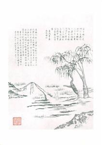 China Rainy Scene, Ch'ing Dynasty  Rainy Scene, Ch'ing Dynasty
