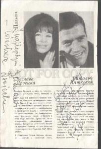 104213 AUTOGRAPH DROETSKA ANTKOVYAK KITCU SINGERs Old Print