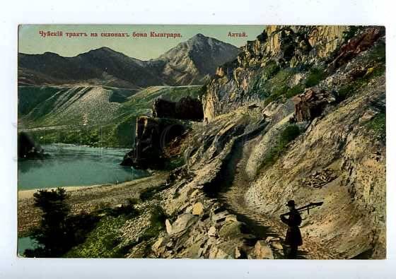 182947 RUSSIA Altai Chuiski on slope boma Kyngrara Vintage