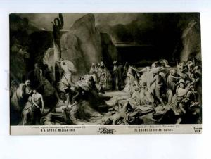 249489 Russia Bruni copper serpent Vintage Richard postcard