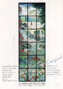 Prince Hotel Shinagawa Minato-Ku Tokyo Japanese Postcard