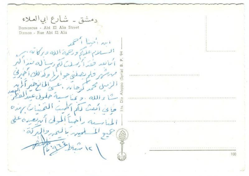 Syria, Damascus, Abi El Ala Street, 1960s used Postcard