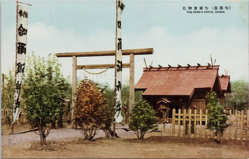 The Harbin Shrine Harbin China Unused Postcard G14