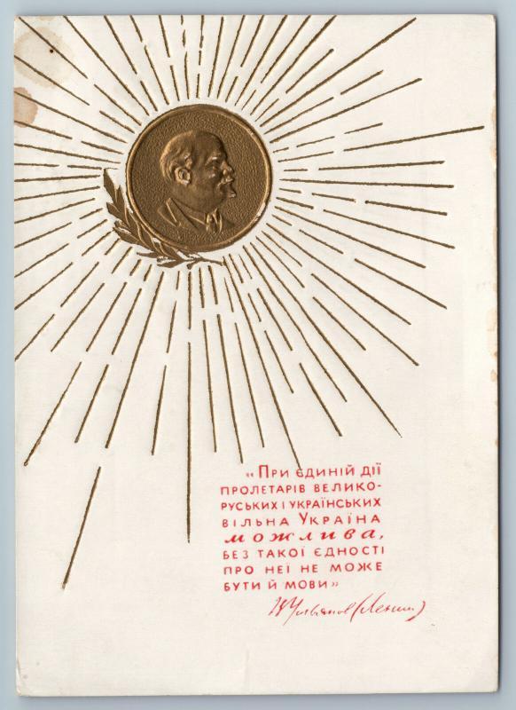 1958 LENIN Communist Embossed 10000 copies! Very RARE Ukraine Unposted postcard