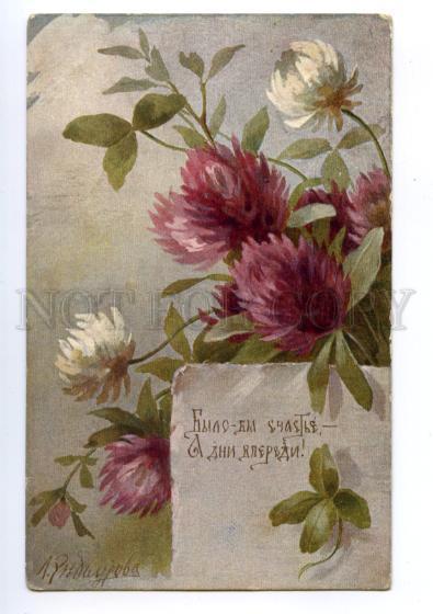 146725 CLOVER Bouquet by ENDAUROVA Vintage russian PC