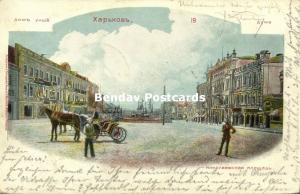 ukraine russia, KHARKIV KHARKOFF CHARKOV, Nikolaevskaya Square (1903) Stamp