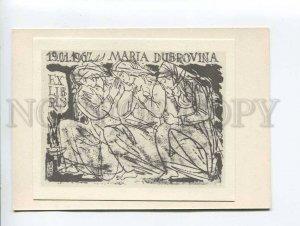 271779 USSR Evald Okas Maria Dubrovina ex-libris bookplate 1970 year