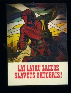 211556 LATVIA Muceniek Revolution holiday PROPAGANDA postcard