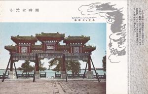 Peking , China , 1910-20s ; Elaborate Gate