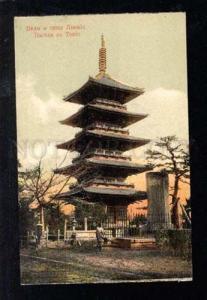 028423 JAPAN TOKYO Pagoda Vintage russian PC