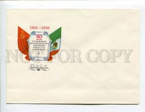 404786 USSR 1984 Beltyukov 60 years diplomatic relations with Mexico FDC blank