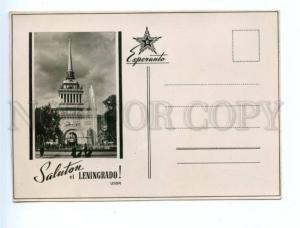 169483 USSR Saluton LENINGRAD Admiralty ESPERANTO Card OLD