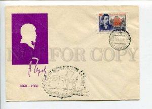 297797 USSR 1960 year writer Anton Chekhov silhouette COVER