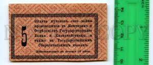 501404 RUSSIA 1917 year coupon bonds 50 kop Liberty loan