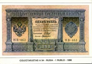 russia, 1 Ruble Rouble 1898, BANKNOTES Modern Money Postcard