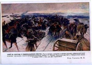 128545 RUSSIAN CIVIL WAR Red Army near Rostov GREKOV Vintage
