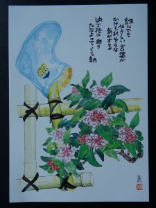 WINTER DAPHNE Paintings Poems by Japanese Disabled Artist Tomihiro Hoshino PC