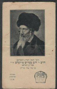 Rabbi Dov Berish Meizelsh photo card 9.5x15cm Jewish judaica - FOLDED