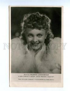 171558 TSELIKOVSKAYA Russian MOVIE Theatre Actress PHOTO old