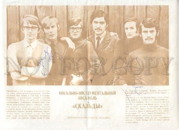 104225 AUTOGRAPH Polish Vocal Ensemble SKALDY SINGER Old Print