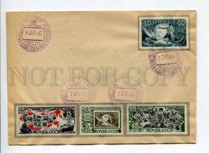 294447 USSR 1946 blue postmark Exhibition of Soviet Postage Stamps Leningrad