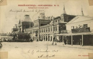 russia, NIZHNY NOVGOROD, Нижний Новгород, Main Fair Building (1902) Postcard