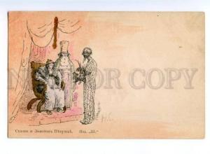 168954 PUSHKIN Tale of Golden Cockerel by E.SH. vintage Rus #3
