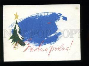 134059 1960 USSR SPACE Artist POYDA old postcard