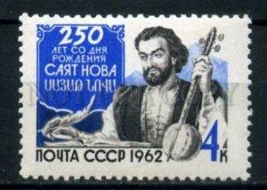 506089 USSR 1962 year Armenian poet musician Sayat-Nova stamp