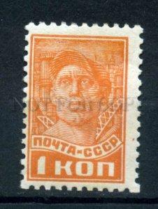 502786 USSR 1937 year definitive stamp No watermark