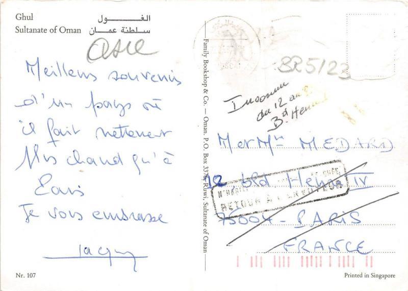 BR5123 Ghul Sultanate of Oman
