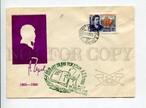 297810 USSR 1960 year writer Anton Chekhov silhouette COVER w/ perfin