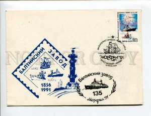 412541 USSR 1991 year Baltic Plant exhibition sponsor Morfil COVER