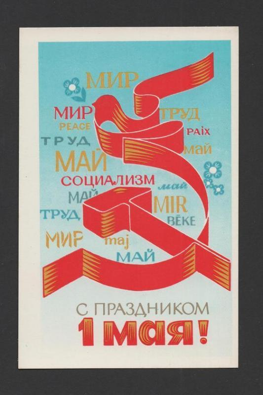 ART POSTCARD 1970s USSR CCCP RUSSIA  Peace advert end  WWII 1945 WORLD WAR II z1