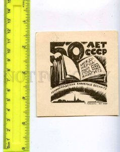 254177 USSR 50 year ex-libris bookplate Leningrad Book year