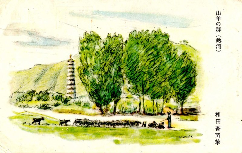 Japan - Countryside Scene