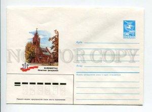 406163 USSR 1986 year Kuryerova Kaliningrad Regional Philharmonic postal COVER