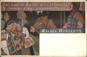 Russian Arts & Crafts Women Admire Knight on Horse 1902 BILIBIN? Postcard